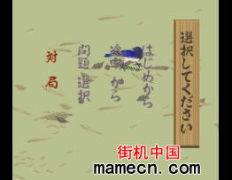 【SFC】将棋联盟自带模拟器