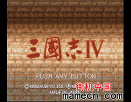 【SFC】三国志4带模拟器