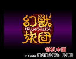 【SFC】幻兽旅团