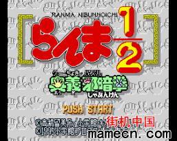 【SFC】乱马1/2奥义邪暗拳