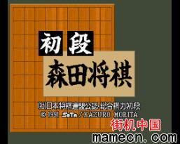 【SFC】森田将棋