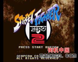 【SFC】街霸Zero2