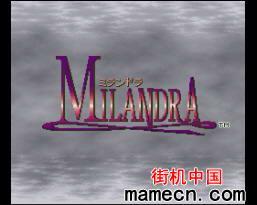 【SFC】米兰达拉传说
