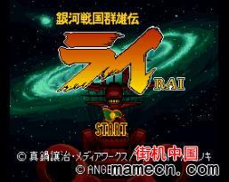 【SFC】银河战国群雄传