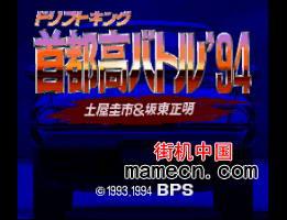 【SFC】首都高赛车94