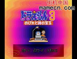 【SFC】小叮当3机器猫3