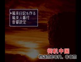 【SFC】不思议之迷宫2-风来之西林