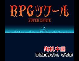 【SFC】RPG工具