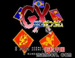 【SFC】SD高达GX