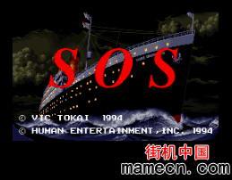 【SFC】沉船危机