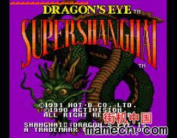 【SFC】超级上海-龙之眼