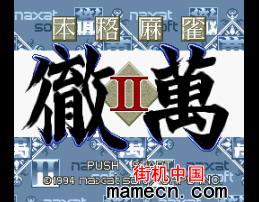 【SFC】本格麻雀2