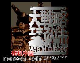 【SFC】大战略专家版欧洲之战