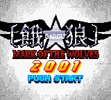 饿狼2001+模拟器