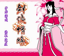 劍俠情緣FC版