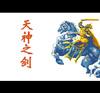 天神之劍中文無敵版