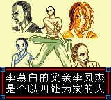 臥虎藏龍中文無敵版