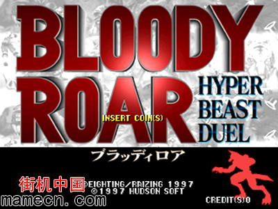 兽化格斗日版 Bloody Roar(Japan)