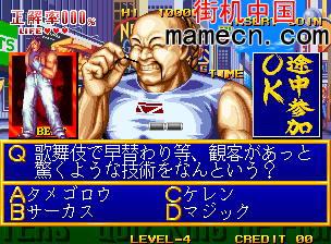 拳皇问答Quiz King of Fighters出招表