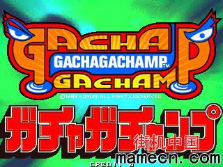 益智冠军王 Gachaga Champ