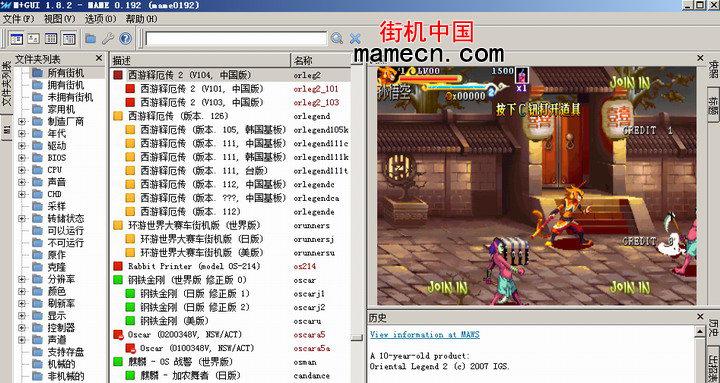 最新MAME0.192支持 西游释厄传2 Oriental Legend 2