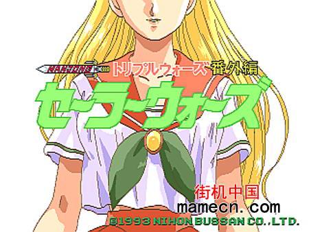 麻将美少女战士番外编水手之战 Sailor Wars