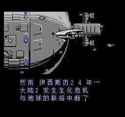 拉格朗日点中文版