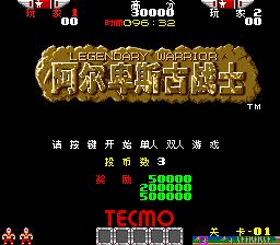 阿尔卑斯古战士中文版
