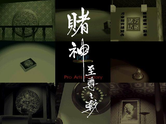 【DOS经典】赌神至尊之战